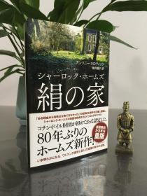 シャーロック・ホームズ 绢の家 夏洛克·福尔摩斯 丝之屋 日文原版