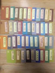 净土宗系列随身书:共42册合售(书目见图)