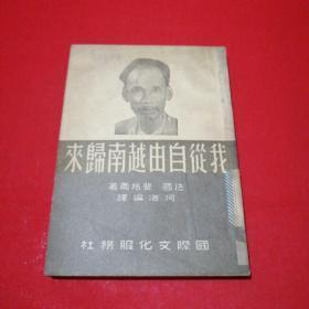 我从自由越南归来(1951.9初版)