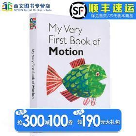 英文原版绘本 My Very First Book of Motion 我的运动书/Eric Carle/Pen 儿童启蒙阅读纸板趣味图画故事正版进口图书