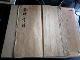 手抄本   算卦书   乾坤灵时   约50年代   大8开  22面   120卦全