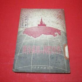 战后苏联与国际形势(1951.2北京初版)