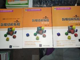 数据结构教程(第5版)+学习指导+上机实验指导/李春葆