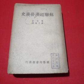 苏联经济发展史(1950.9初版)