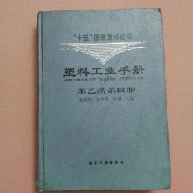 塑料工业手册(苯乙烯系树脂)(精)