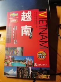乐游全球迷你版 自由行 越南