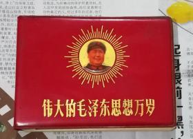 伟大的毛泽东思想万岁 笔记本