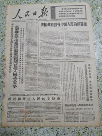 生日报人民日报1971年5月5日(4开六版)美国政府敌视中国人民的心罪证;给巴勒斯坦人民的支持电