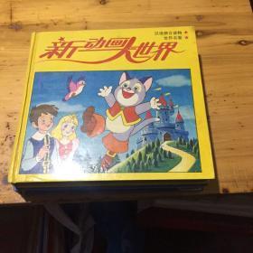 红色世界:童话寓言新动画大世界共两册