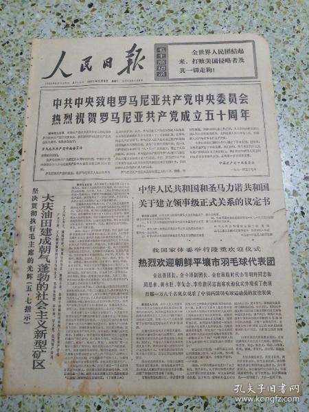 生日报人民日报1971年5月8日(4开六版)大庆油田建成朝气蓬勃的社会主义新型矿区;热烈欢迎朝鲜平壤市羽毛球代表团