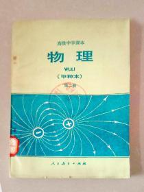 高中物理第二册甲种本课本无写画