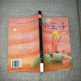 小王子(中英文对照本)保证正版!2001年1版1印,8000册,