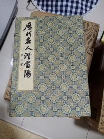 历代名人赞富阳:一函三册