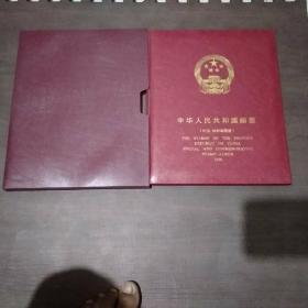 1995年中华人民共和国邮票 纪念。特种邮票册(缺两张,有一张是小全张)