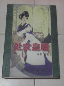 处女皇后(李晴著   花城出版社)