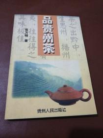 品贵州茶(作者签名本)