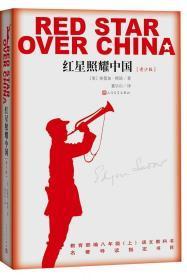 紅星照耀中國(青少版) /董樂山