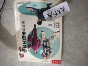 嫡传杨氏太极拳教练法  一版二印  品相如图