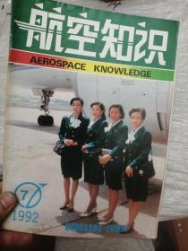 航空知识1992年第7期