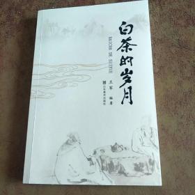 白茶的岁月(作者签名本)