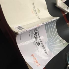 """""""浙江省中小学学科教学建议""""案例解读—小学科学"""
