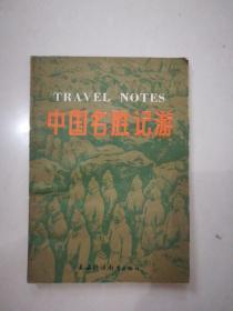 中国名胜记游 (英文版,汉字注释)
