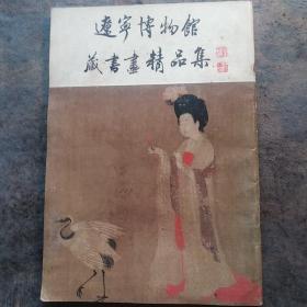 辽宁博物馆藏书画精品集二本
