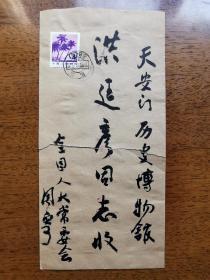 不妄不欺斋之一千一百八十六:周谷城(曾任全国人大常委会副委员长)致女婿洪廷彦毛笔实寄封,非常漂亮,惜已撕成两截。