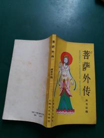 菩萨外传【一版一印私藏内页未阅干净无字迹】