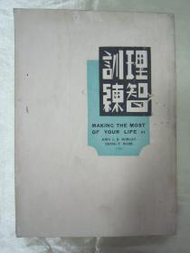 """极稀见民国初版一印《理智训练》,何景文 译述,32开平装一册全。""""东林书店""""民国三十五年(1946)九月,初版一印刊行。内述大量""""情绪控制与调节方法"""",版本罕见,品如图。"""