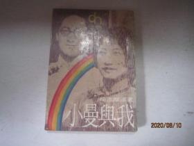 小曼与我(1978出版)扉页有一小缺口、书内有少许字迹