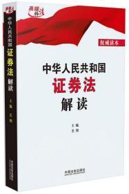 中华人民共和国证券法解读