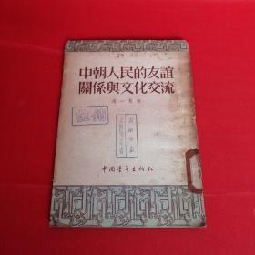 中朝人民的友谊关系与文化交流 1954.4