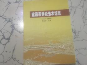 宜昌市群众艺术馆志[1949-2009]