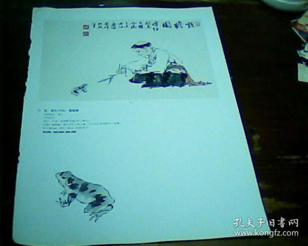 杂志美术画页 正面  范曾    戏赡图 背面  魏紫熙  山水