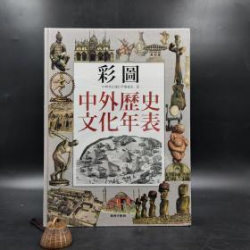 香港商务版  中华世纪坛世界艺术馆《彩圖中外歷史文化年表》(精装)