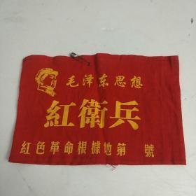 毛泽东思想、红卫兵,红袖章