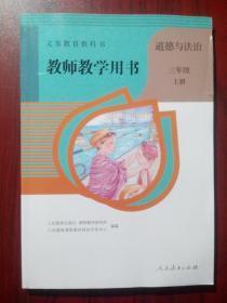小学 道德与法治 教师教学用书,道德与法治 三年级上册,小学 道德与法治 2018年1版,道德与法治 教师