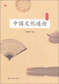 中国文化通论(第2版)/ 顾伟列 著 / 华东师范大学出版社9787567503373