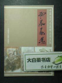 签赠本 签名本 雨录画选 雨录(于建刚)签赠本(49243)