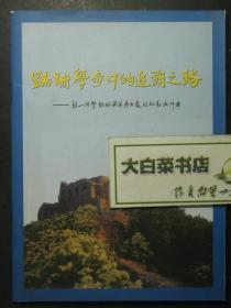 签赠本 签名本 蹒跚学步中的追溯之路——程一同学对收藏及考古爱好的点滴印痕 程一签赠本(49244)