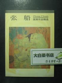 签赠本 签名本 张船国画作品精选 张船印章(49247)