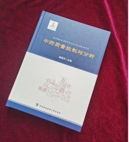 【正版图书现货】中药质量控制与分析