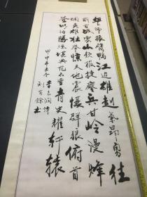 书法:刘有余-誓师振臂鸭江边 雄纠气昂勇往前