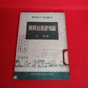 新政治基础知识/华南大众读物(1951.2初版)