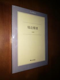六合丛书:钱边缀琐(全一册)