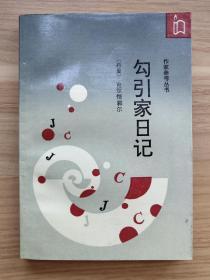 勾引家日记(作家参考丛书)