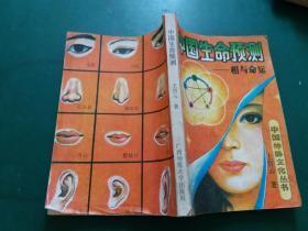 中国神秘文化丛书:中国生命预测--相与命运 【一版一印私藏内页未阅干净无字迹】