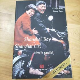SHANGHAI BOY SHANGHAI GIRL