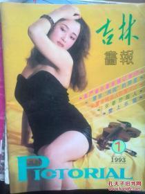 吉林画报1993年1期 改刊号有改刊寄语